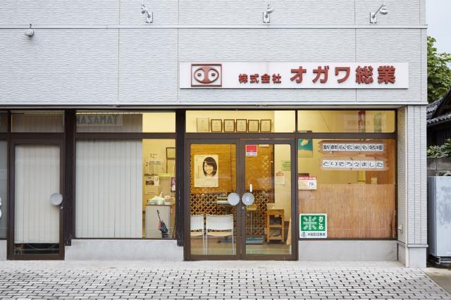 昭和50年設立。『オガワ総業』での勤務です。