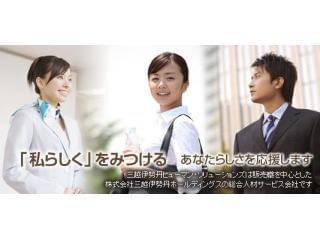 「株式会社三越伊勢丹ヒューマン・ソリューションズ」は三越伊勢丹グループの総合人材サービス会社です。