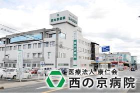 医療法人康仁会 西の京病院の求人情報
