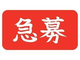 株式会社i-need 岡山営業所②の求人画像