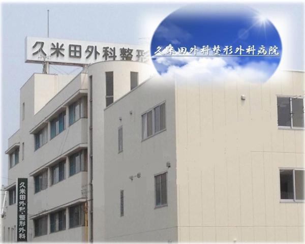久米田外科整形外科病院