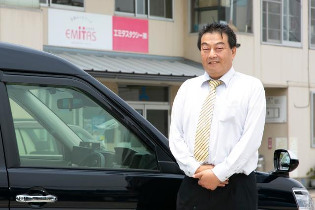 エミタスタクシー株式会社