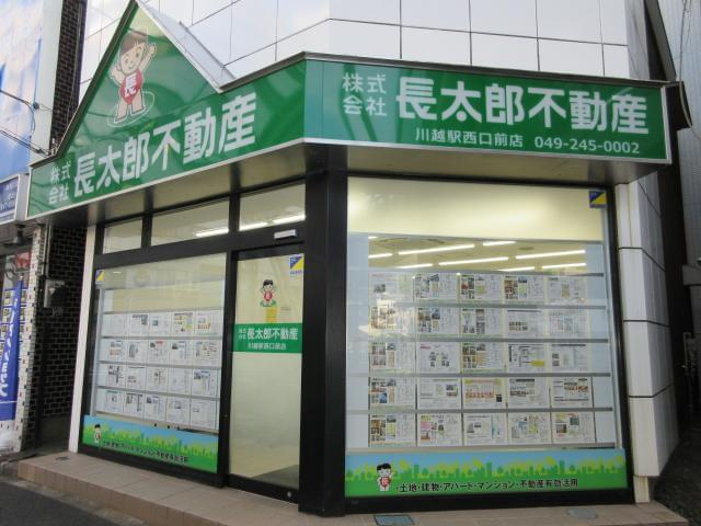 株式会社長太郎不動産 川越駅西口前店 2枚目