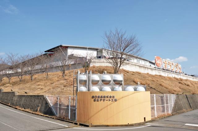 田口食品株式会社 相生デザート工場