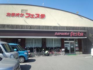 海南市内のカラオケといえば「フェスタ」!!楽しいお店です!