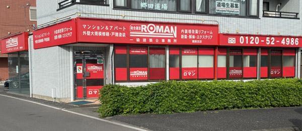株式会社ROMAN一級建築士事務所