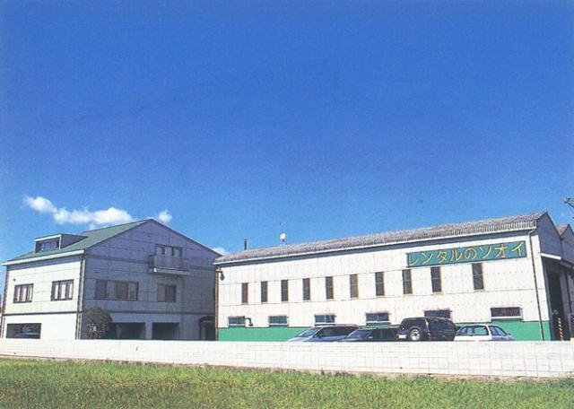 ソオイ産業株式会社