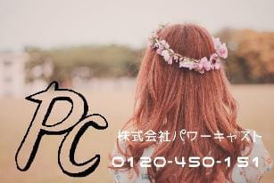 株式会社パワーキャスト/M2-01069