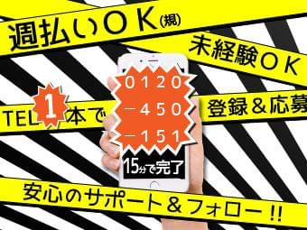 株式会社グローバルキャスト/SN-053
