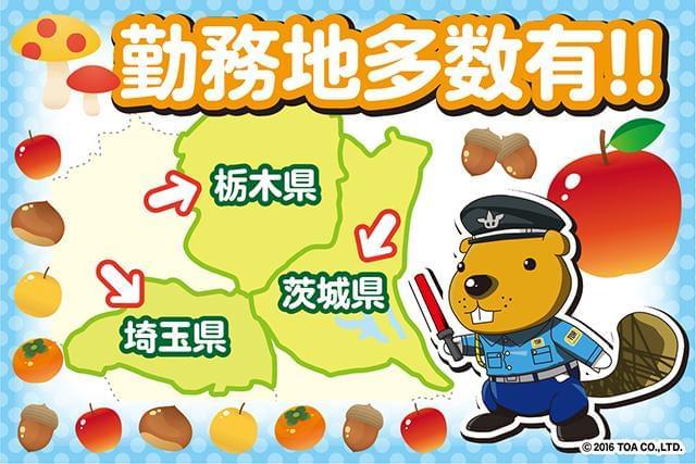 埼玉・茨城・栃木など勤務地複数あり。 ご希望のエリアを選べます。