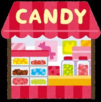ショッピングセンターサンポート 駄菓子やさくらぐみ 1枚目