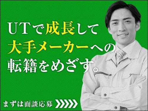 UTエイム株式会社 飯田松尾CF《JAHLC》