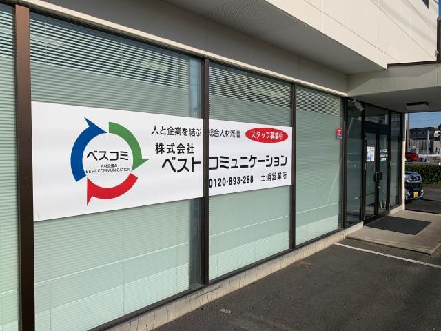 株式会社ベストコミュニケーション 土浦営業所