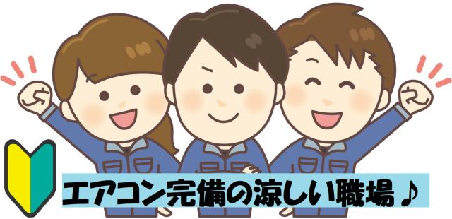 株式会社ベストコミュニケーション 小山営業所