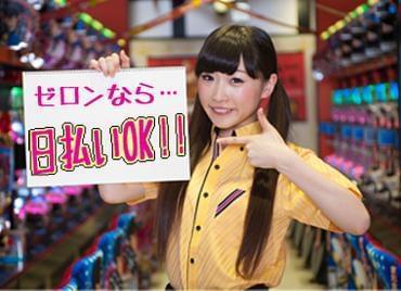 新しいオシゴト、スタートするならゼロン東海!うれしい給与前払サービスあり☆