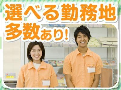 静岡市エリア勤務先は沢山!お好きな店舗を選んでね!どこでも日払い可!