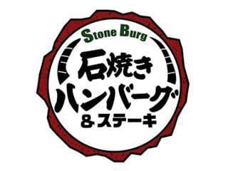 Stone Burg 1枚目