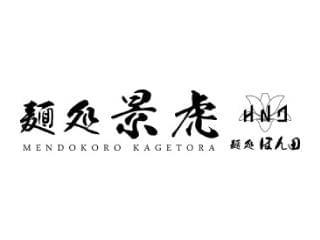 麺処 景虎 produced by ほん田