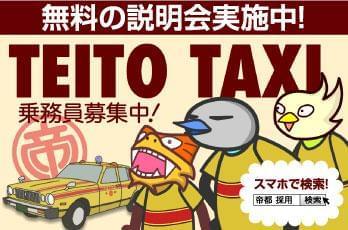 「いきなり応募は不安」という方も安心! 無料の会社説明会を東京・近県各所で開催中!お気軽にお電話ください♪