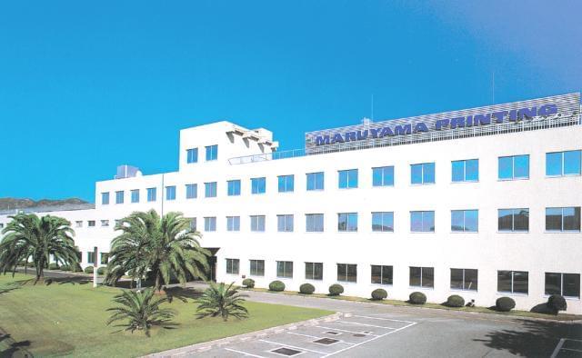 丸山印刷株式会社