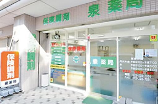 泉薬局 堺店