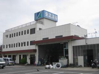 昭和32年に設立した老舗企業『東武清掃』。官公庁を中心としてお客様から、厚い信頼をいただいています。