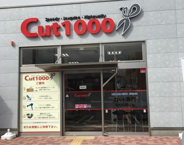 ヘアカット専門店 Cut1000(カット1000) 1枚目