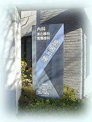 鴻上内科医院
