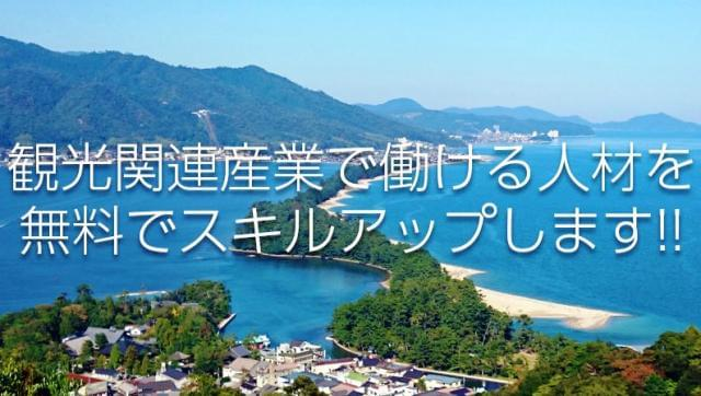 正社員として地元で働きたいあなたに、京都府とヒューマンアカデミーが全面バックアップします!!