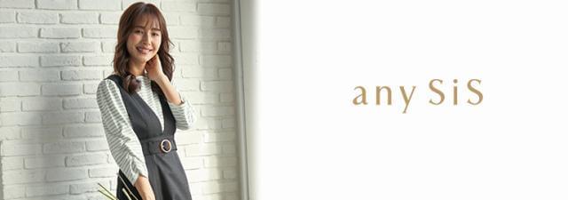 any SiS イオンモール和歌山店 アパレル・ファッション雑貨販売スタッフ募集!経験者優遇◎