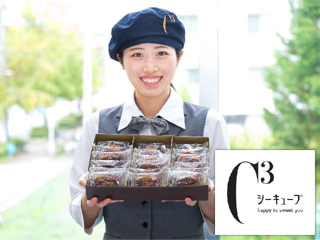シーキューブ横浜そごう店 1枚目