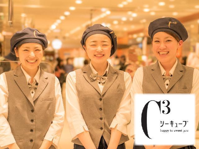 シーキューブ新宿小田急店
