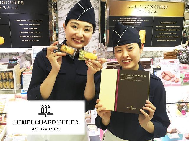アンリ・シャルパンティエ京都伊勢丹店