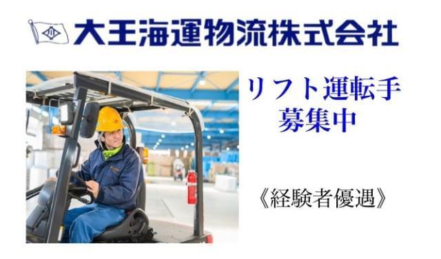 大王海運物流株式会社(現場作業)