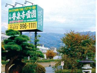 普永石材株式会社